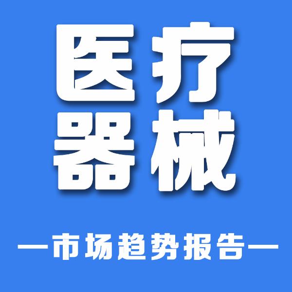 """2021年""""十四五""""中国医疗器械行业市场前景趋势报告"""
