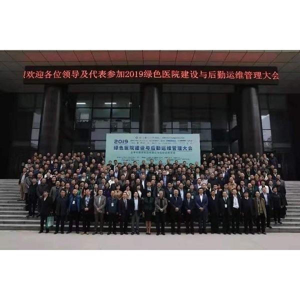 庆获《中国建筑节能协会、绿色医院专业委员会常务会员单位》荣誉
