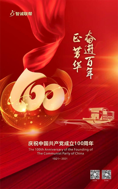 成都联帮庆祝中国共产党成立100周年