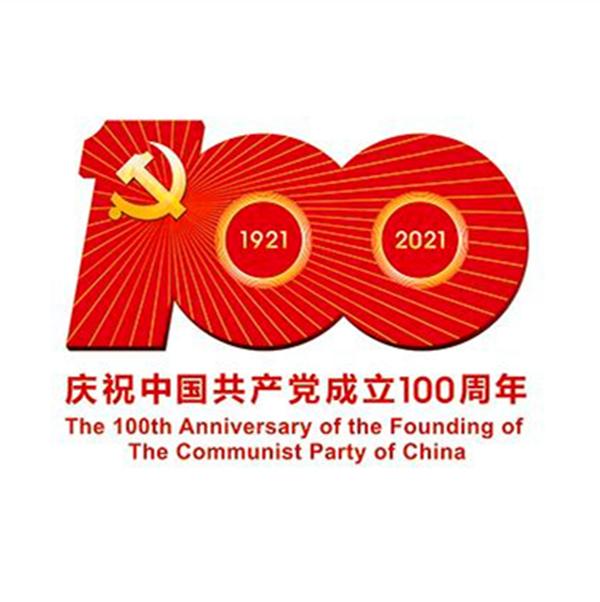 """庆祝建党100周年丨成都联帮党支部被授予""""先进基层党组织""""称号"""