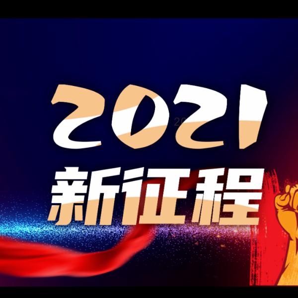 关于2021,联帮有话要说……