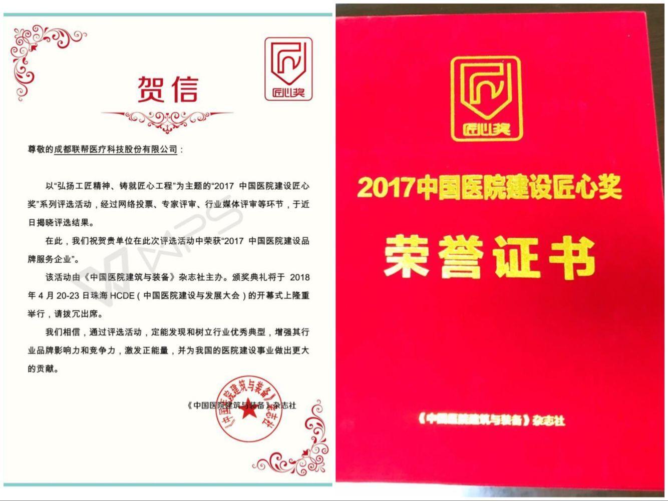 2017中国医院建设匠心奖