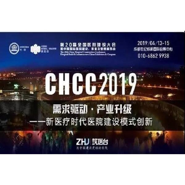 CHCC-2019 · 联帮医疗展倒计时3天