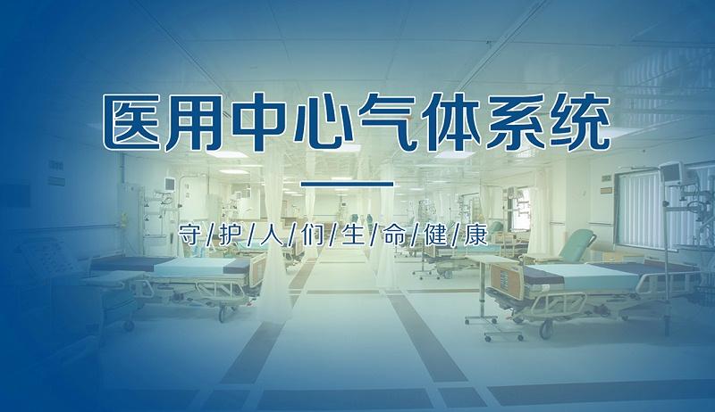 医用气体系统