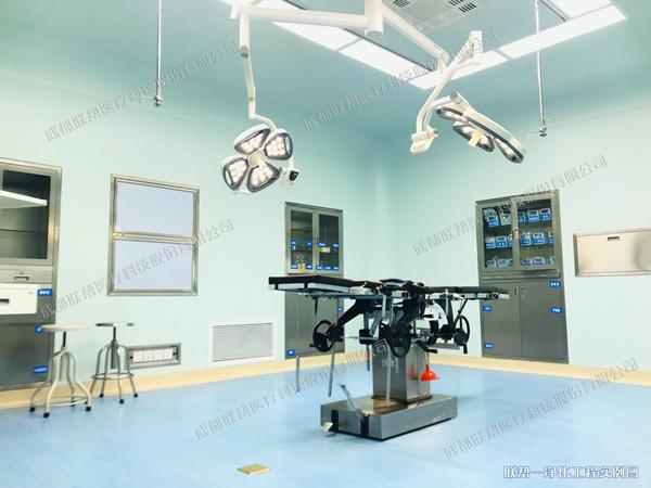 联帮手术室净化