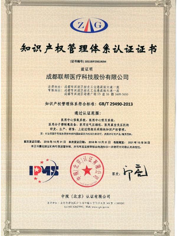 40知识产权管理体系认证证书