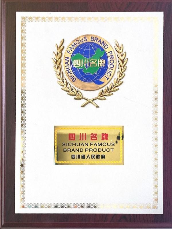 P过四川名牌2017至2019