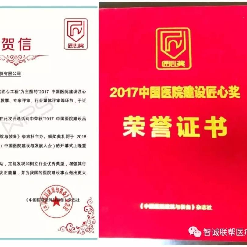 联帮荣获《2017中国医院建设品牌服务企业》称号