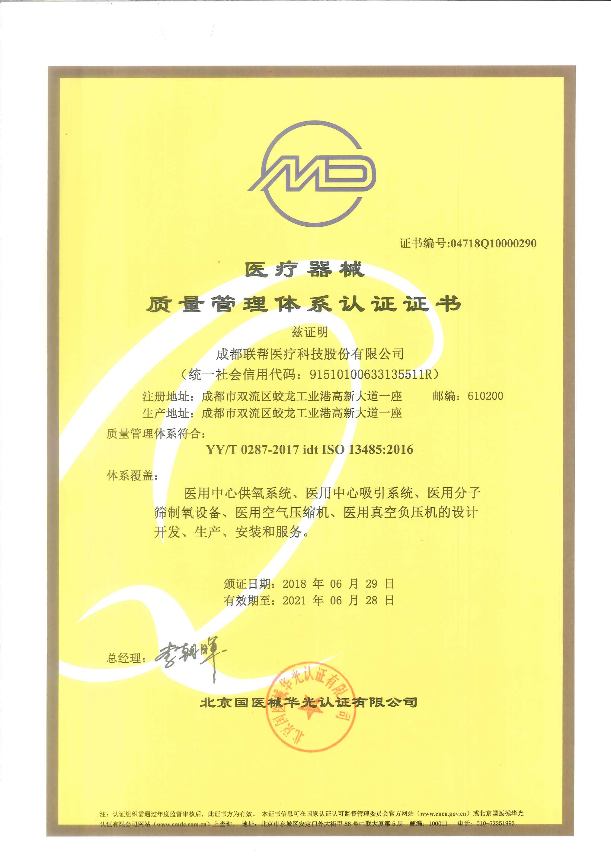 ISO13485医疗器械质量体系证书