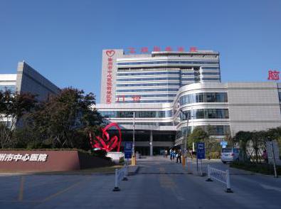 徐州市中心医院