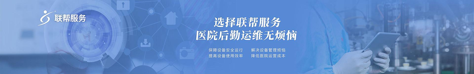 服务与支持通栏广告banner