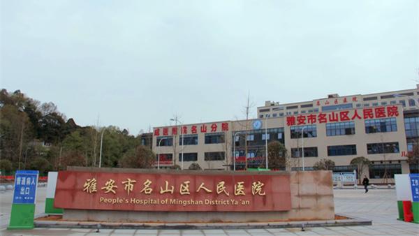 雅安市名山区人民医院
