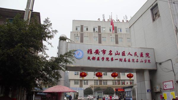 名山区人民医院