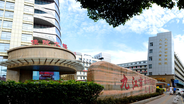 九江市儿童医院