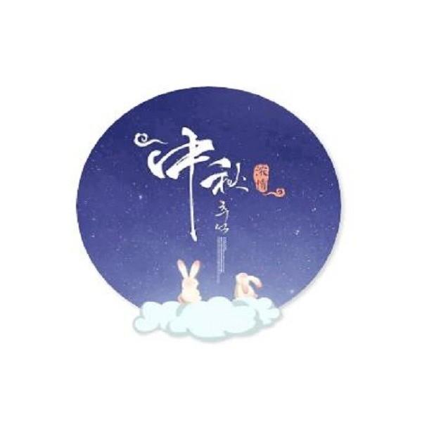 中秋佳节 | 归家 团圆