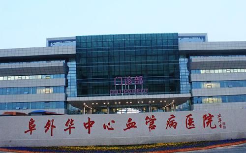 河南省阜外华中心血管病医院