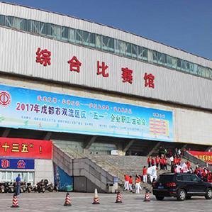 """双流区庆""""五一""""首届企业职工运动会 联帮医疗展风采"""