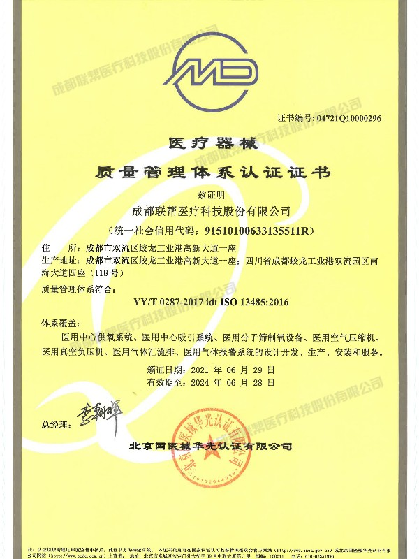 ISO13485医疗器械质量体系证书.jpg