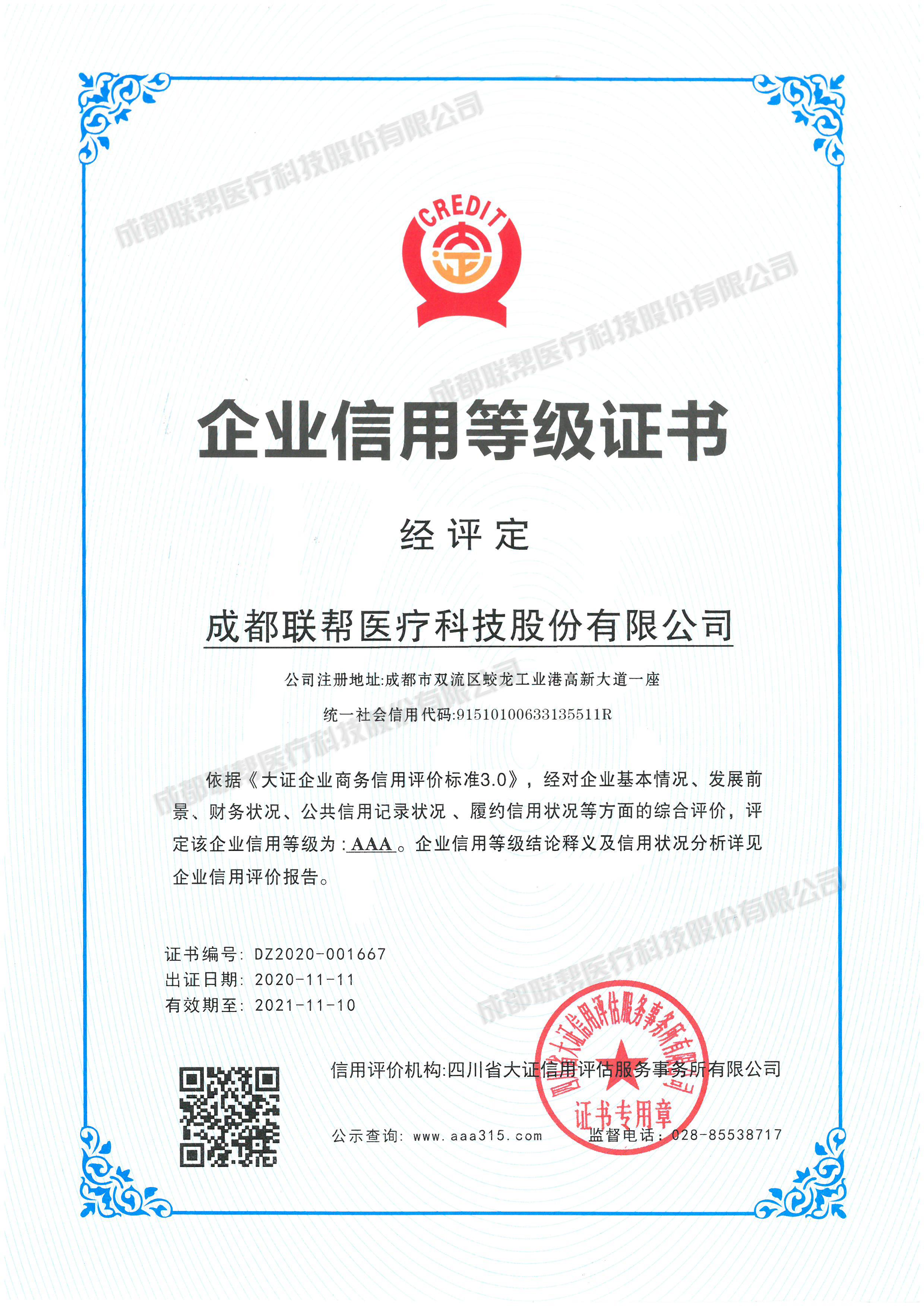 AAA级企业信用等级证书