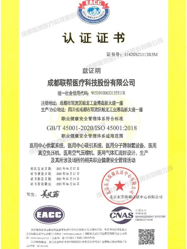 ISO 45001职业健康安全管理体系