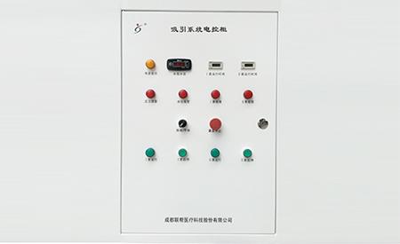 吸引系统电控柜