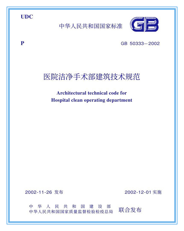 医院洁净手术部建筑技术规范-2002