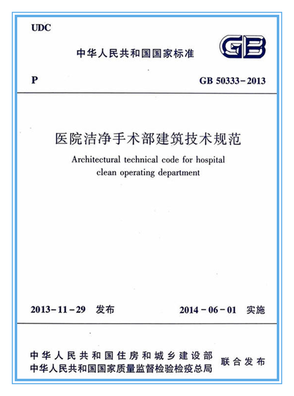 医院洁净手术部建筑技术规范-2013