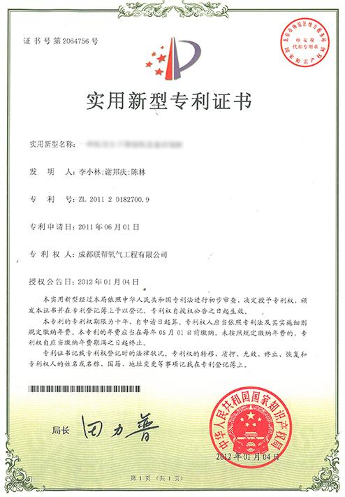 制氧设备专利证书