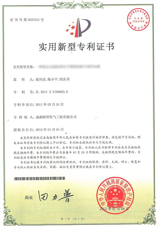 制氧机设备专利证书