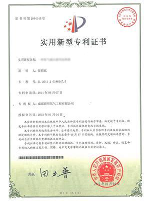 加热器专利证书