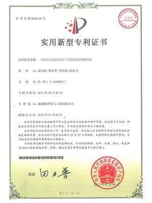 医用分子筛制氧设备专利证书
