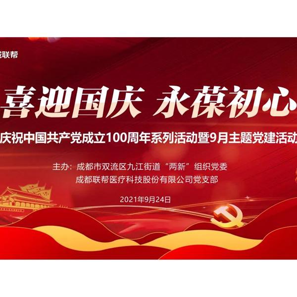 喜迎国庆 永葆初心 丨联帮党支部9月主题党建活动顺利举行!