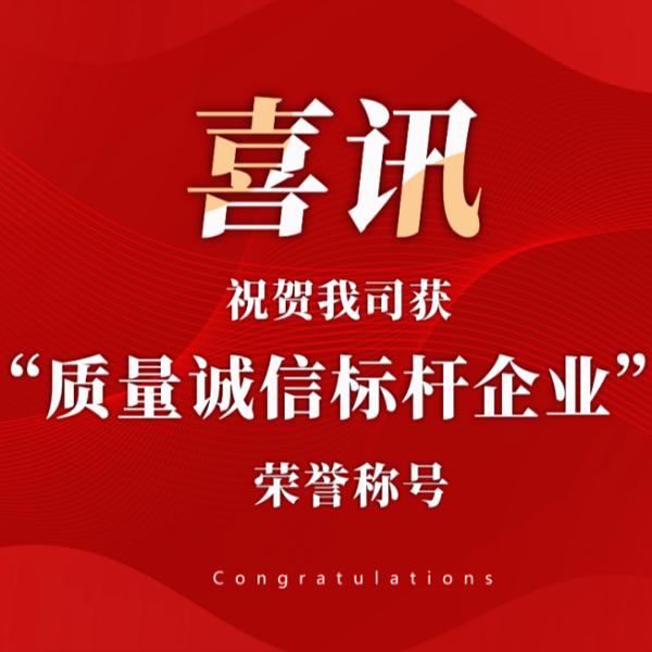 """成都联帮荣获2021年""""质量诚信标杆企业""""荣誉称号"""