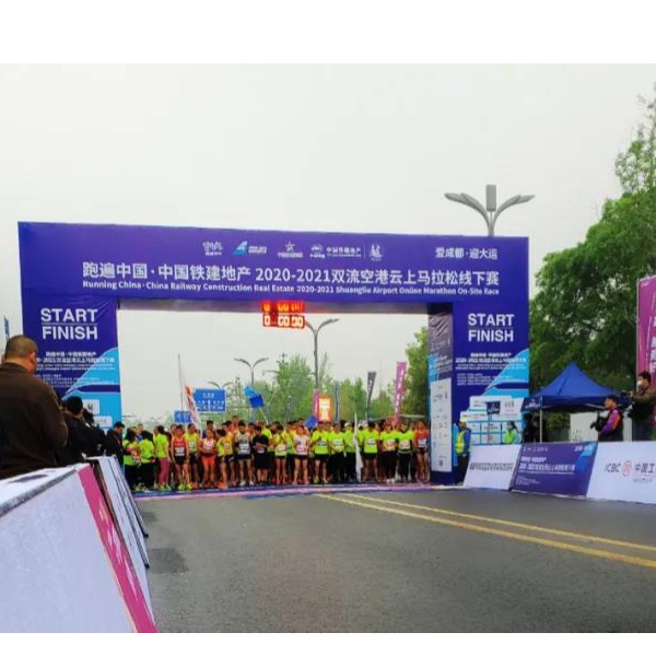 """""""2021成都·双流马拉松线下赛""""智诚联帮与每位参赛者""""共氧同行""""!"""