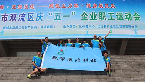 公司参加双流市企业职工运动会