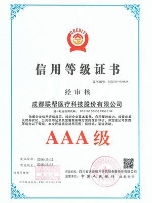 AAA级信用等级证书