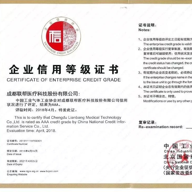 联帮荣获《中国气体行业企业AAA信用等级》证书