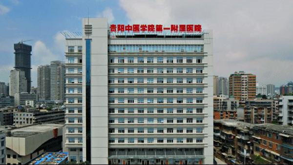 贵州中医院第一附属医院|医用中心供气系统