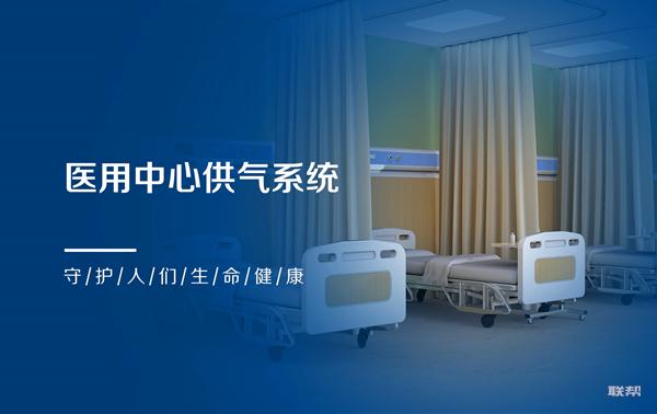 医用气体系统_
